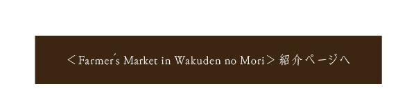 <Farmer's Market in Wakuden no Mori>紹介ページへ