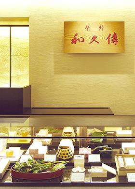 おもたせ(物販店)東京:伊勢丹新宿店の店内