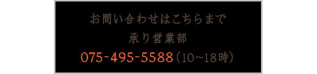 お問い合わせはこちらまで承り営業部075-495-5588(10~18時)