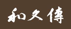 和久傳(わくでん)