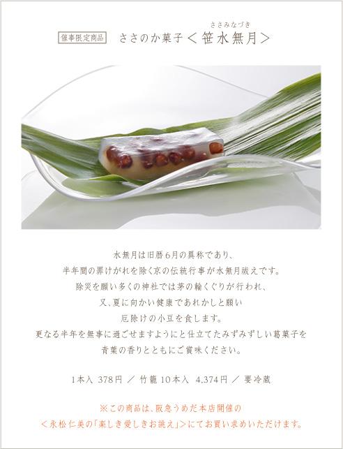 ささのか菓子 笹水無月(ささみなづき)